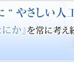 jinkoutouseki_top