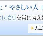 top_jinkoutouseki_banner_26